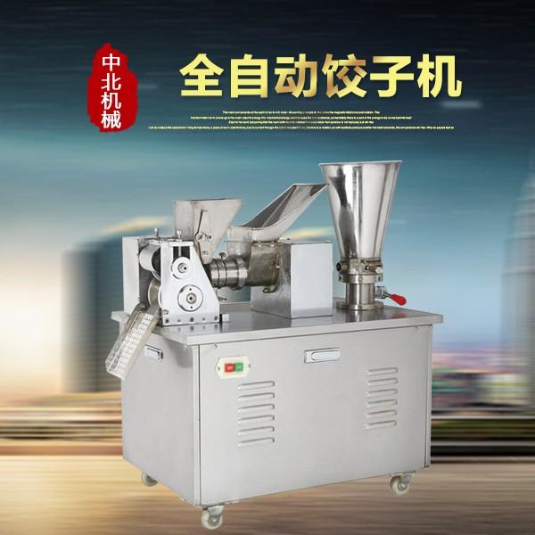 中北机械全自动饺子机仿手工商用小型食品机器水饺机包饺子机