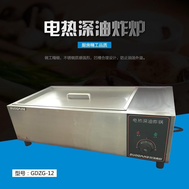 国强西厨 优质不锈钢凹槽合理设计节能环保外表美观电热深油炸炉