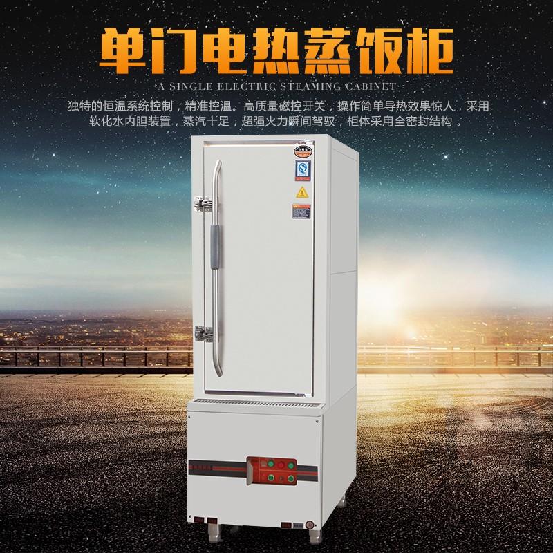 鑫广汇环保节能全钢单门电热蒸饭柜