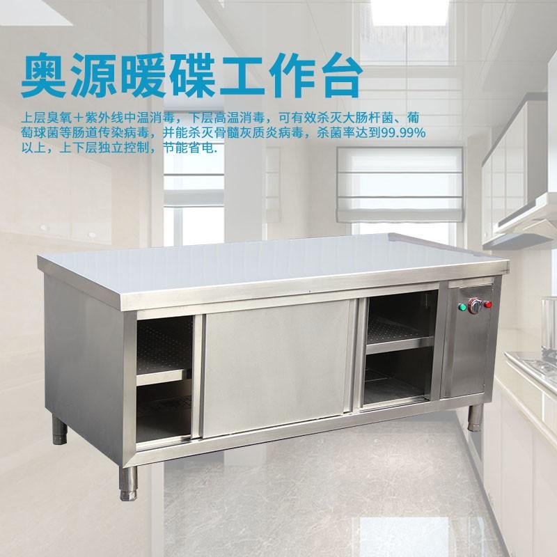 奥源暖碟工作台 商用暖碟机 饭店厨房用暖碟柜 暖碟车暖碟打荷台