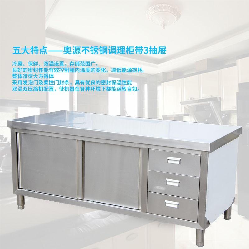 奥源不锈钢调理柜带3抽屉 厨房调理台 酒店出设备 商用工作台 带抽屉