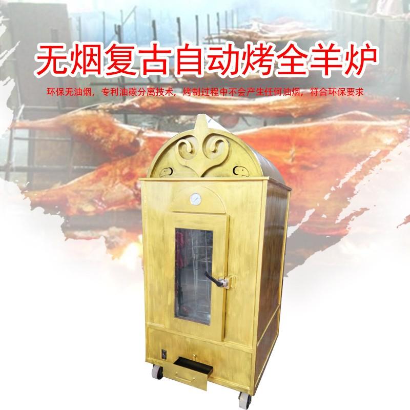 格润商用复古自动翻转无烟多功能烤羊腿烤羊排烤全羊炉